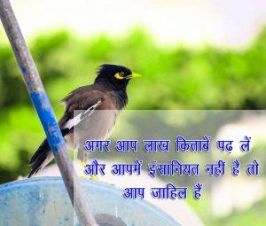 Hindi Insaniyat Shayari Status Images Pics Download Free