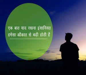 Hindi Insaniyat Shayari Status Images Pics Download