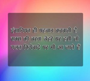 Best Free Hindi Insaniyat Shayari Status Images Pics Download Free