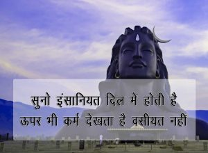 Hindi Insaniyat Shayari Status Images Wallpaper Free Download Latest