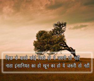 New Free Hindi Insaniyat Shayari Status Images Pics Download