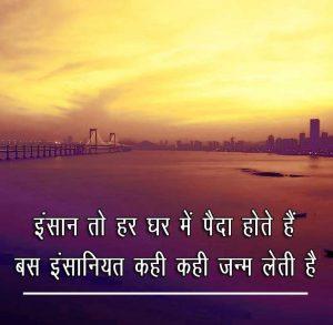 Hindi Insaniyat Shayari Status Images Pics HD Download Free