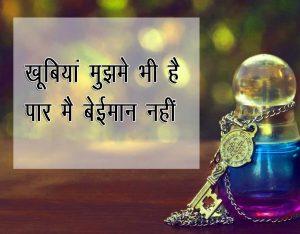 Hindi Insaniyat Shayari Status Images Wallpaper pics Download