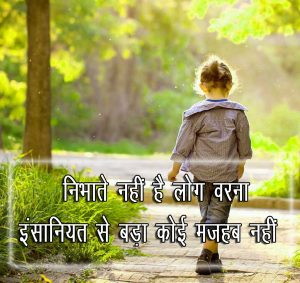 Hindi Insaniyat Shayari Status Images Pics Free Latest New Download