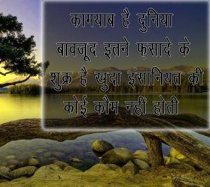 Hindi Insaniyat Shayari Status Images Pics Free Download Free