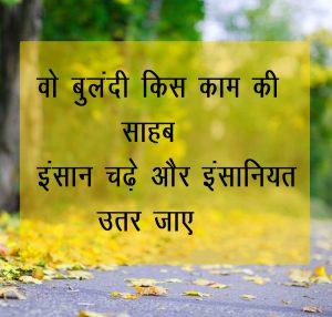 Hindi Insaniyat Shayari Status Images photo free Download