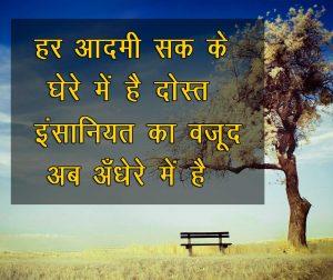 Hindi Insaniyat Shayari Status Images Pics Free Download