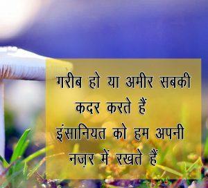 Hindi Insaniyat Shayari Status Images Wallpaper for Whatsapp