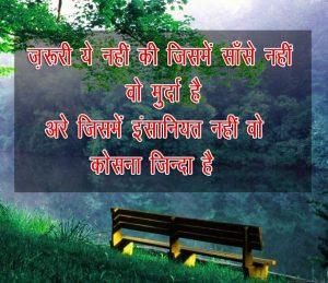 Hindi Insaniyat Shayari Status Images Wallpaper pictures Free
