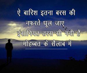 Hindi Insaniyat Shayari Status Images Photo Download