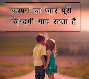 Kids Shayari Images In Hindi Pics Wallpaper Download