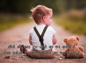 Kids Shayari Images In Hindi Images for Facebook