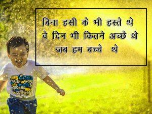 Kids Shayari Images In Hindi Pics Download New Free