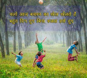 Kids Shayari Images In Hindi Photo Free