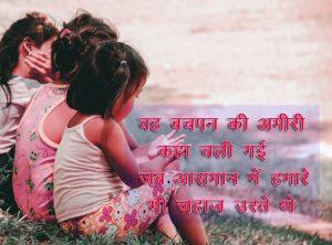 Kids Shayari Images In Hindi Pics Wallpaper Free Download