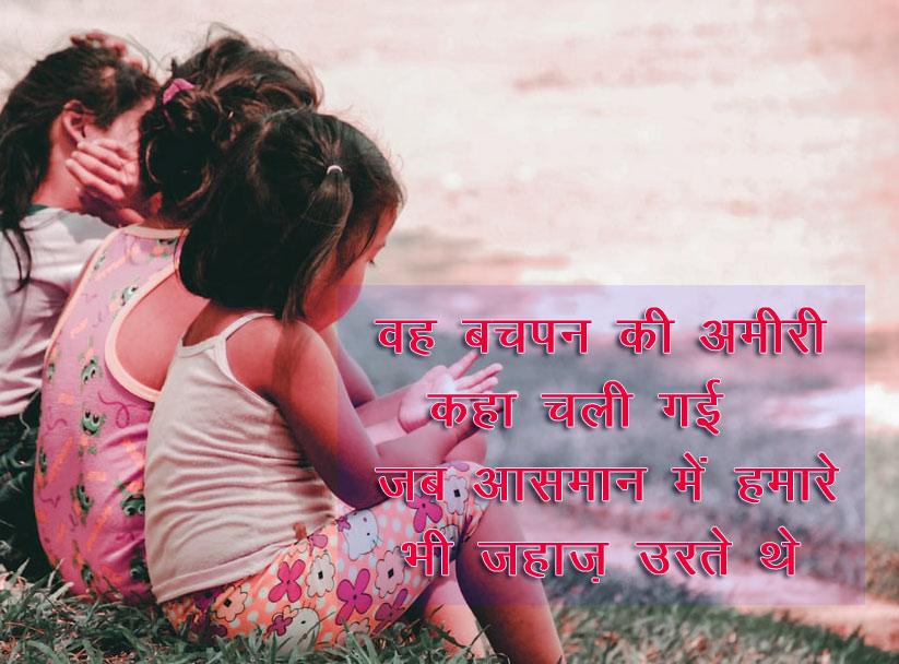 986+ { Latest } Kids Shayari Images Wallpaper Download
