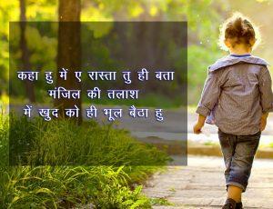 Kids Shayari Images In Hindi Photo Free Download