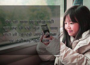 Kids Shayari Images In Hindi Wallpaper pics Download