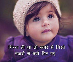 Kids Shayari Images In Hindi Pics Images Download