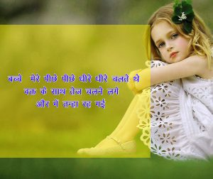Kids Shayari Images In Hindi Pics for Whatsapp