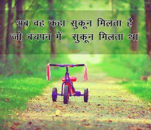 Kids Shayari Images In Hindi Pics Free for Whatsapp Status