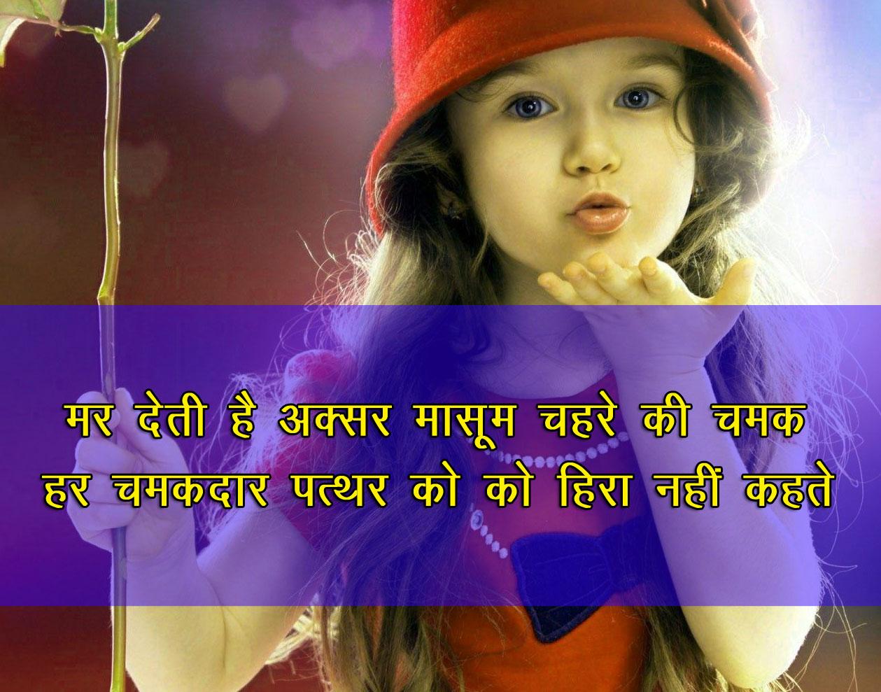 Kids Shayari Images In Hindi