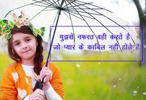 Kids Shayari Images In Hindi Pics Download Free