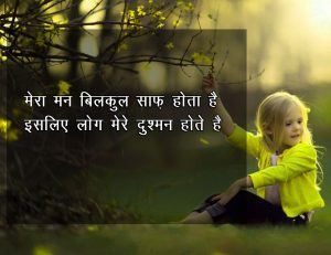 Kids Shayari Images In Hindi Pics Pictures Wallpaper