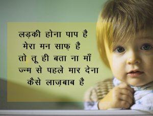 Kids Shayari Images In Hindi Pics Download