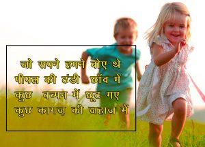 Kids Shayari Images In Hindi Wallpaper Free Download