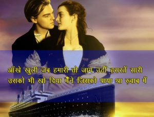 Best Free Latest Love Couple Shayari Images Pics DOWNLOAD