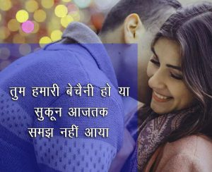 Sweet Latest Love Couple Shayari Images Pics Download