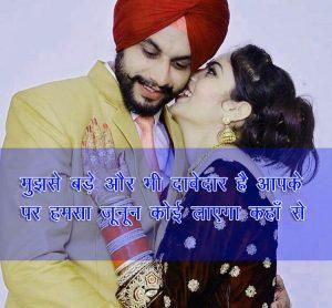 Wedding Latest Love Couple Shayari Images Pics Download