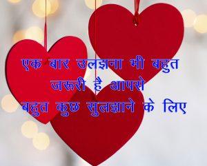 Love Couple Shayari Images for Whatsapp