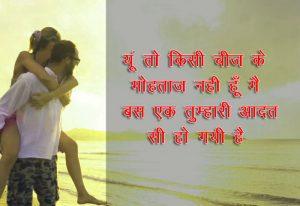 New Latest Latest Love Couple Shayari Images Pics Download