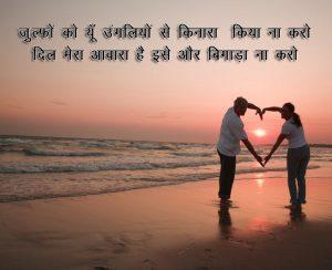 Latest Love Couple Shayari Images Wallpaper Download