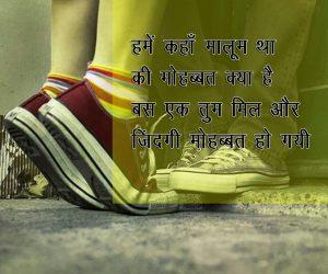 Love Couple Shayari Images Pics WALLPAPER hd