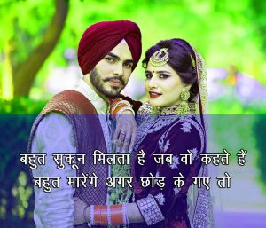 Love Couple Shayari Images With Punjabi COUPLE
