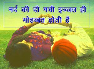 Latest Love Couple Shayari Images Wallpaper Free Download