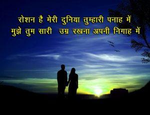 Latest Love Couple Shayari Images Pics Photo Download