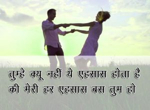 Latest Love Couple Shayari Images Pics Wallpaper for Facebook