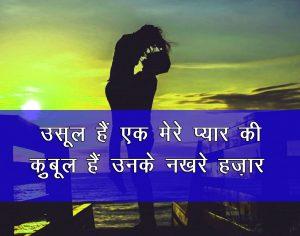 Latest Love Couple Shayari Images Pics Free Download