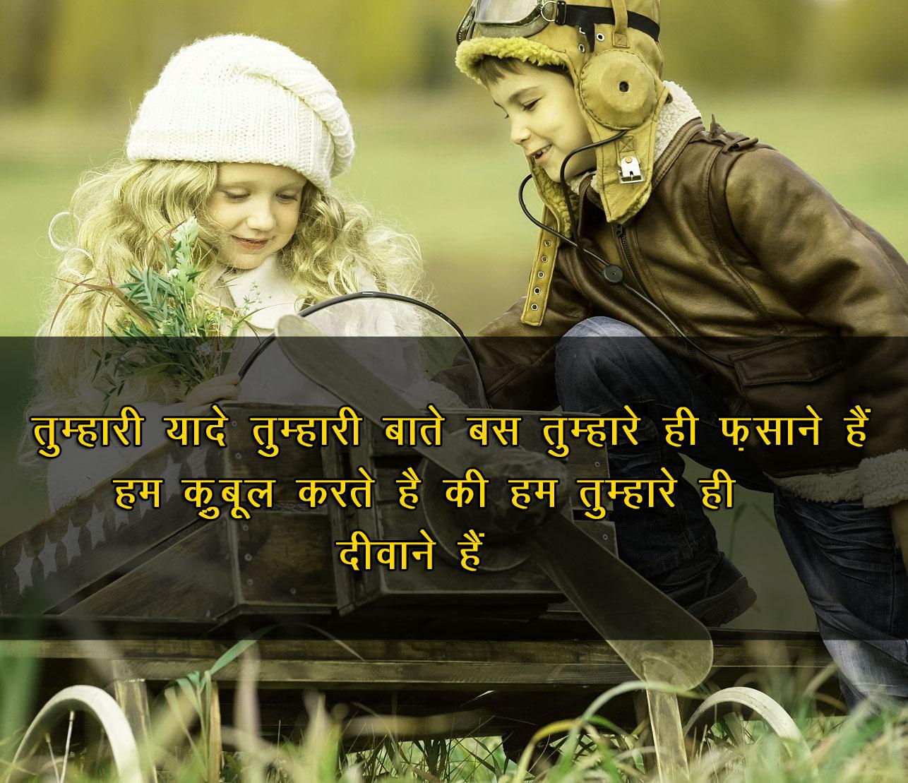 Love Couple Shayari Images