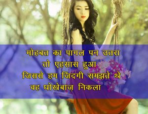 New Best Two Line Shayari collections Hindi Pics Images Download