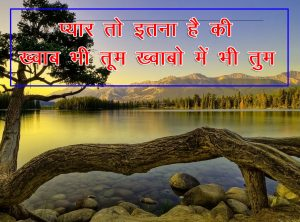 Two Line Shayari collections Hindi Pics Free Download