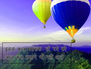 Two Line Shayari collections Hindi Wallpaper Free Download