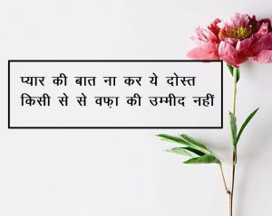 Two Line Shayari collections Hindi Images Pics Download