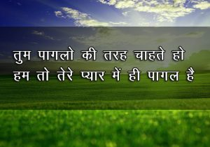 New Top Free Two Line Shayari collections Hindi Pics Images Download