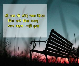 Two Line Shayari collections Hindi Wallpaper for Facebook