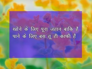 Two Line Shayari collections Hindi Pics Photo Download